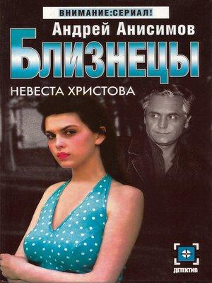 cover image of Невеста Христова