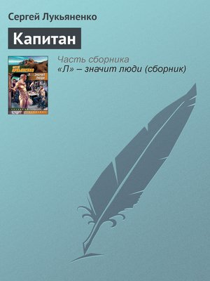cover image of Капитан