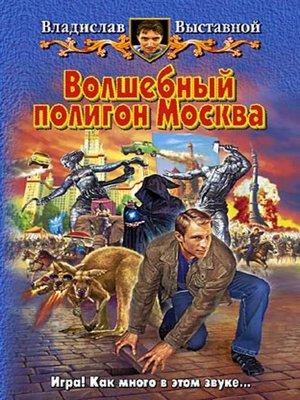 cover image of Волшебный полигон Москва