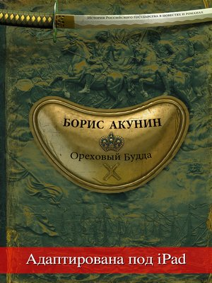 cover image of Ореховый Будда (адаптирована под iPad)