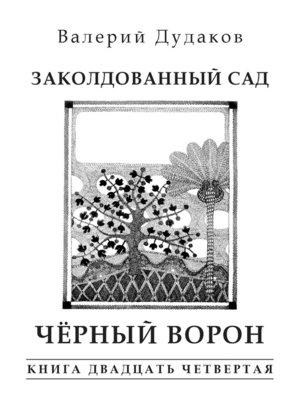 cover image of Заколдованный сад. Черный ворон