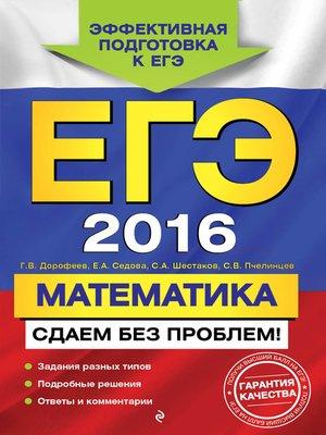 cover image of ЕГЭ-2016. Математика. Сдаем без проблем!