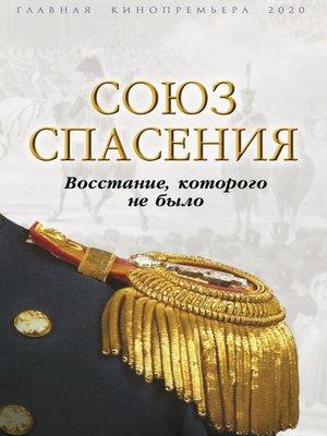 cover image of Союз спасения. Восстание, которого не было