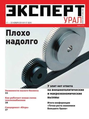 cover image of Эксперт Урал 47-2014
