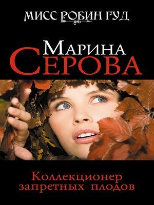 cover image of Коллекционер запретных плодов