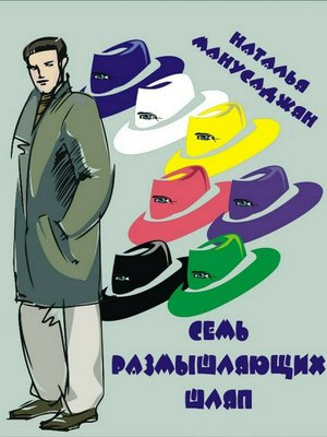 cover image of Семь размышляющих шляп
