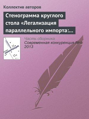 cover image of Стенограмма круглого стола «Легализация параллельного импорта