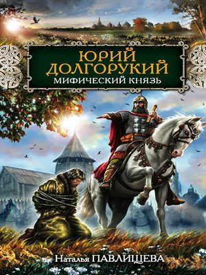 cover image of Юрий Долгорукий. Мифический князь