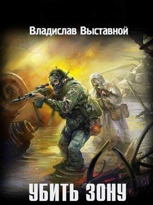 cover image of Убить Зону
