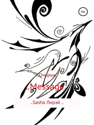 cover image of .. Message ..