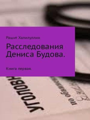 cover image of Расследования Дениса Будова. Книга первая