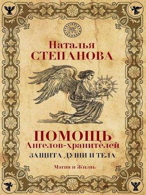 cover image of Помощь Ангелов-хранителей. Защита души и тела