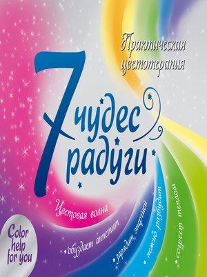 cover image of 7 чудес радуги. Практическая цветотерапия