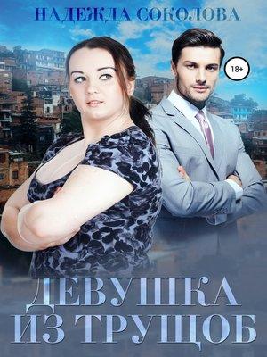 cover image of Девушка из трущоб