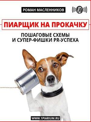 cover image of Пиарщик на прокачку
