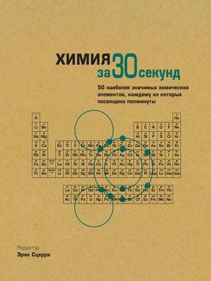 cover image of Химия за 30 секунд
