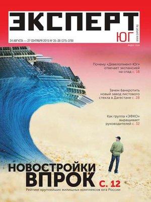 cover image of Эксперт Юг 35-38