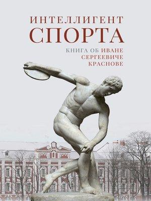 cover image of Интеллигент спорта. Книга об Иване Сергеевиче Краснове