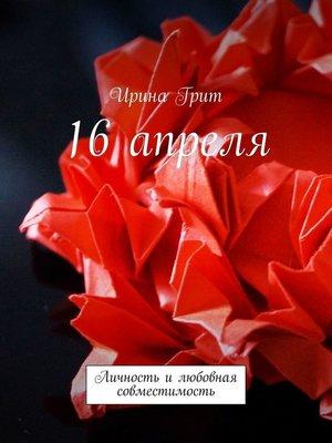 cover image of 16 апреля. Личность илюбовная совместимость