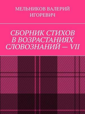 cover image of СБОРНИК СТИХОВ ВВОЗРАСТАНИЯХ СЛОВОЗНАНИЙ–VII