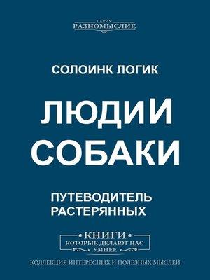 cover image of Люди исобаки