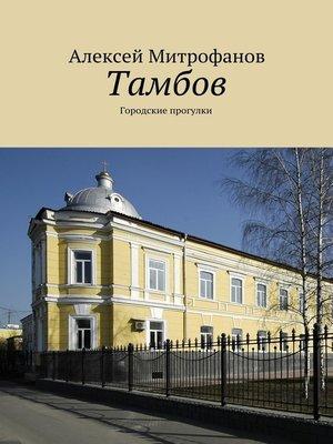 cover image of Тамбов. Городские прогулки