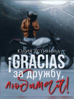 cover image of ¡Gracias за дружбу, любимая!