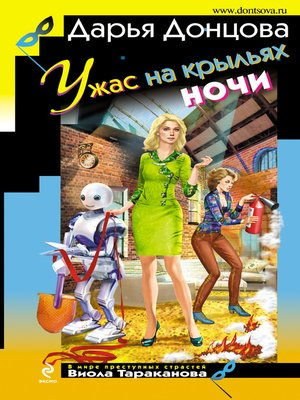 cover image of Ужас на крыльях ночи