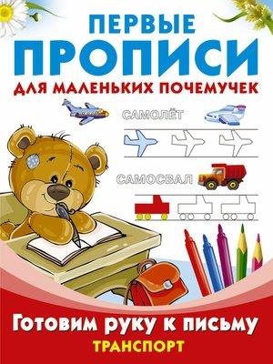 cover image of Готовим руку к письму. Транспорт