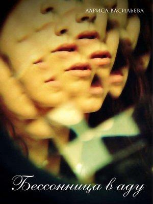 cover image of Бессонница в аду