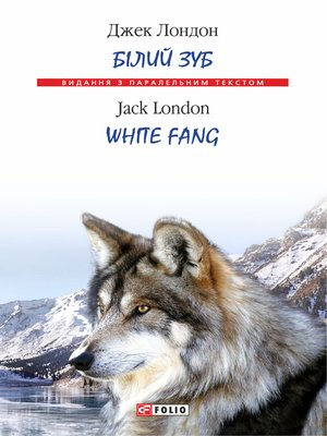 cover image of Білий Зуб = White Fang