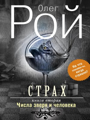 cover image of Страх. Книга2. Числа зверя ичеловека
