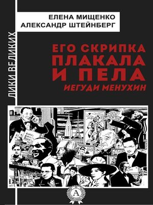 cover image of Его скрипка плакала и пела. Иегуди Менухин