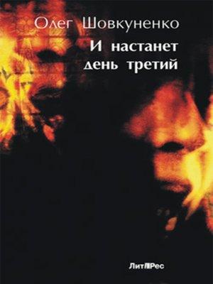 cover image of И настанет день третий