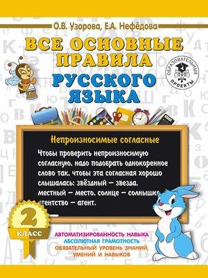 cover image of Все основные правила русского языка. 2 класс
