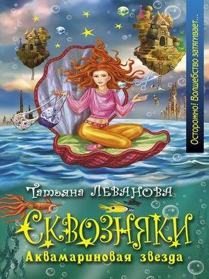 cover image of Аквамариновая звезда