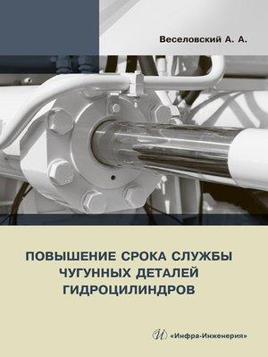 cover image of Повышение срока службы чугунных деталей гидроцилиндров