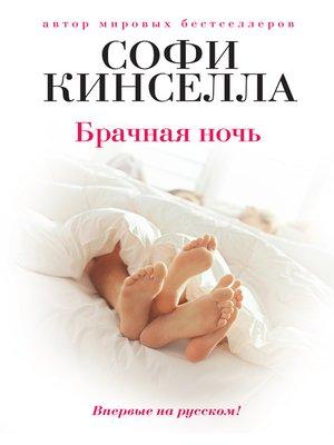 cover image of Брачная ночь