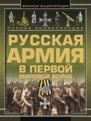 cover image of Полная энциклопедия. Русская Армия в Первой мировой войне (1914–1918)