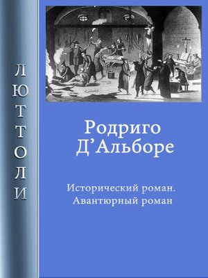 cover image of Родриго Д'Альборе