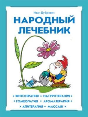 cover image of Народный лечебник