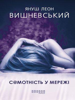 cover image of Самотність у Мережі