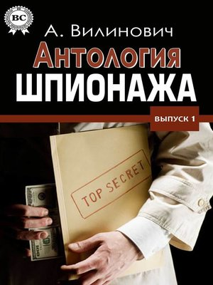 cover image of Антология шпионажа