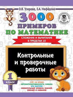 cover image of 3000 примеров по математике. 1 класс. Контрольные и проверочные работы. Сложение и вычитание в пределах 10