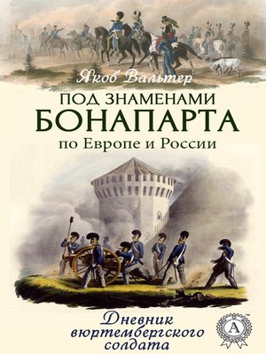 cover image of Под знаменами Бонапарта по Европе и России. Дневник вюртембергского солдата