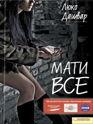 cover image of Мати все
