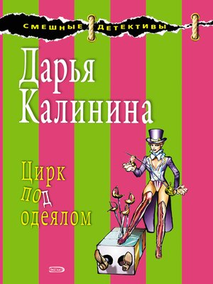 cover image of Цирк под одеялом