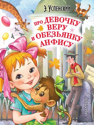 cover image of Про девочку Веру и обезьянку Анфису