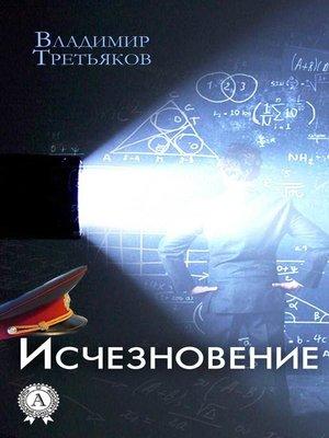 cover image of Исчезновение