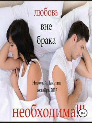 cover image of Любовь вне брака (Необходима)